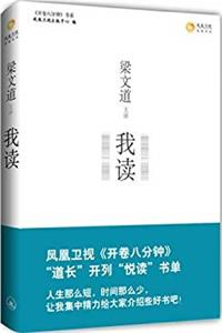 eBook Lecturer Liang Wendao: I Read (Chinese Edition) download