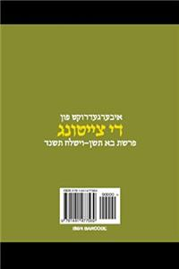 eBook Di Shtut Lemberg 2: The City of Lemberg (Yiddish Edition) download