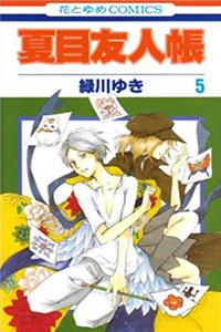 eBook Natsume Yuujinchou Vol.5 [Natsume's Book of Friends] [In Japanese] download